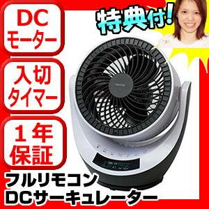 フルリモコン DCサーキュレーター SAK-280DC DCモーター扇風機 サーキュレーター 空気循環器