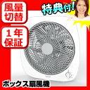 ★500円クーポン配布★ ボックス扇風機 サーキュレーター BO-2300 BOX扇風機 扇風機 空気循環器 エアーファン BO2300