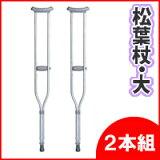 2特典【お米+調整可能型 MMI アルミ軽量松葉杖 大・2本組  歩行補助器具 リハビリ 介護 松葉杖 HC-2081 1組(2本) 松葉づえ 歩行器 アルミ松葉杖