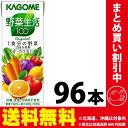 カゴメ 野菜生活100 オリジナル200ml×24本×4ケース (合計96本)送料無料