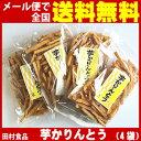 1000円 ポッキリ 芋かりんとう(約170g)×4袋メール便 送料無料田村食品 駄菓子 スナック菓子