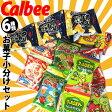 カルビー お菓子小分けミニ4連 6種類セット【スナック菓子】【常温】