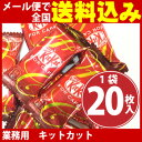 ネスレ 業務用 キットカット for cafe 20枚入〔お菓子 業務用 チョコ キットカット〕メール便 送料込み