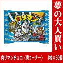 ロッテ 肉リマンチョコ〈青コーナー〉 1枚×30個 m k 2月28日発売