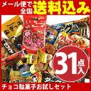 1,000円ポッキリ人気チョコお試しセット※セット内容が変わる場合もございますお菓子 詰め合わせ プレゼント 福袋メール便 送料無料