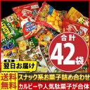 【あす楽対応】【送料無料】カルビー・人気駄菓子が入り福袋お菓...