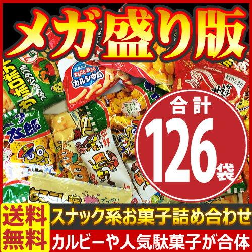 送料無料カルビー・人気駄菓子が入りましたお菓子・駄菓子スナック系メガ盛りバージョン詰め合わせ126袋