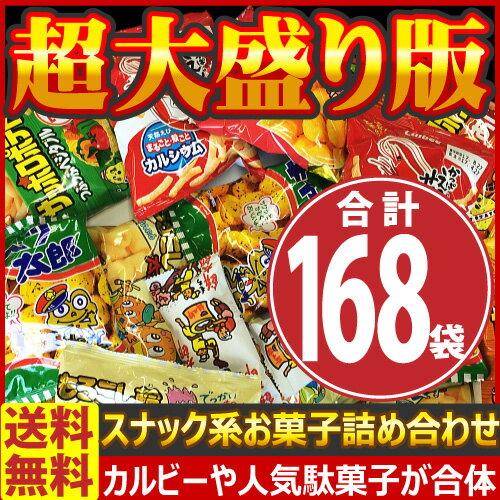 送料無料カルビー・人気駄菓子が入りましたお菓子・駄菓子スナック系超大盛りバージョン詰め合わせ168袋