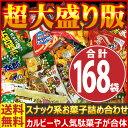 【あす楽対応】【送料無料】カルビー・人気駄菓子が入りました!...