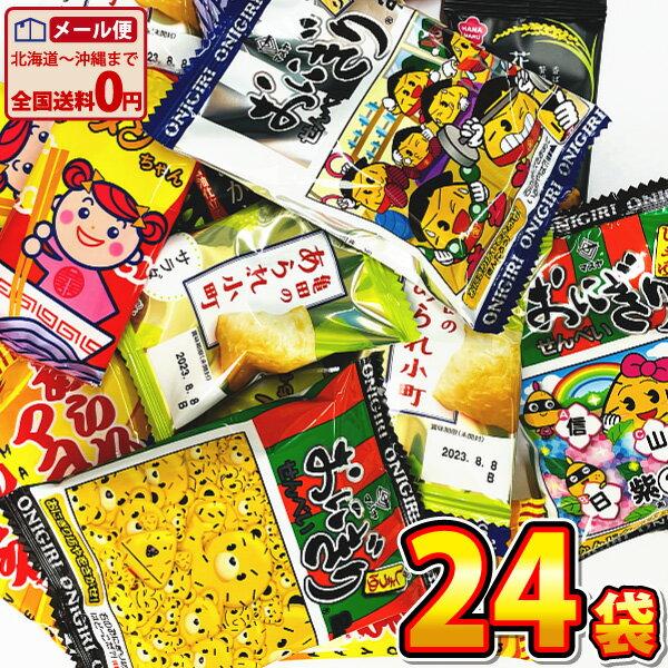 ゆうパケットメール便送料無料ヤスイフーズ市販ではない「ラーメンちゃん」「柿の種」「珈琲ピーナッツ」な