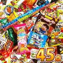 【送料無料】【あす楽対応】駄菓子詰め合わせ45点★買い増しセ...