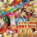【送料無料】駄菓子 詰め合わせ 送料無料ビックリBIG