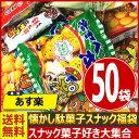 【あす楽対応】【送料無料】お菓子 駄菓子 詰め合わせスナック...