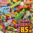 【送料無料】【あす楽対応】駄菓子 詰合せ 85点 大人買いセ...