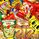 【あす楽対応】【送料無料】カルビー・人気駄菓子が入る福袋!お...