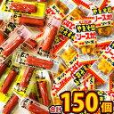 【送料無料】人気のおやつセット!「おやつカルパス」+「ペヤングやきそば ソースカツ」 合計150個セ