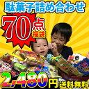 【あす楽対応】【送料無料】お菓子 駄菓子 詰め合わせ