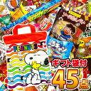 【送料無料】【あす楽対応】★選べるギフト袋付★駄菓子