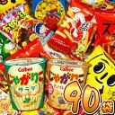 【あす楽対応】カルビー 人気 お菓子 駄菓子が入り福袋♪ お...