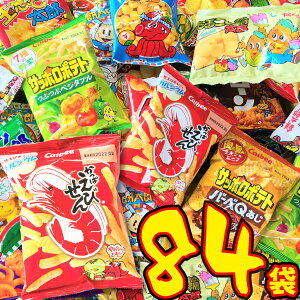 【あす楽対応】カルビー 人気 お菓子 駄菓子が入り福