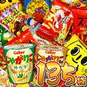 【あす楽対応】カルビー・人気駄菓子が入りました!お菓子・駄菓...