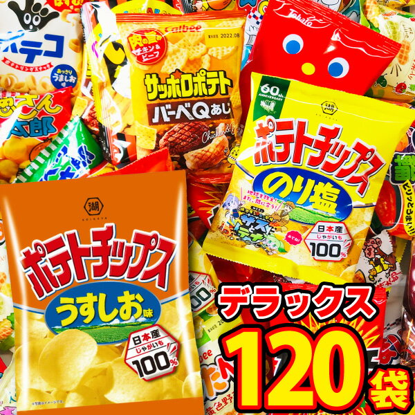 あす楽対応カルビーポテトチップスも入ったお菓子・人気駄菓子デラックス版120袋詰め合わせセット業務用
