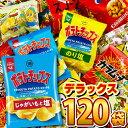 【あす楽対応】【送料無料】カルビー ポテトチップスも入った!...