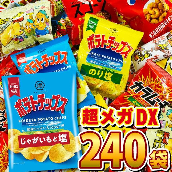 あす楽対応カルビーポテトチップスも入ったお菓子・駄菓子超メガ盛版240袋詰め合わせセット業務用大量子