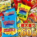 【送料無料】【あす楽対応】ポテトチップスも入った!お菓子・駄...