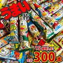 【あす楽対応】【送料無料】うまい棒 限定品も入った15種類20本づつ合計300本 詰め合わせセット【