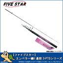 【FIVE STAR/ファイブスター】エンペラー磯II 遠投 3-450PTS