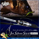 【SALZA/ソルザ】ジェットシルバースティック JSS-612(チューブラーティップ)[ネコポス不可]
