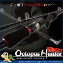 【Octopus Hunter/オクトパスハンター】オクトパスハンター エキスパート 7.6ft
