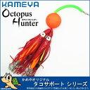 【Octopus Hunter/オクトパスハンター】タコサポート