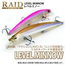 【RAID JAPAN レイドジャパン】 17 レベルミノー...