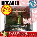 【決算大処分セール!】【店頭在庫処分】ブリーデン Custom WハンドルカーボンタイプCS01-BG【90mm】グリーン【即納可能】[ネコポス不可]