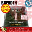 【決算大処分セール!】【店頭在庫処分】ブリーデン Custom WハンドルカーボンタイプCS01/R【90mm】ブラック【即納可能】[ネコポス不可]