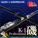 かめやオリジナル プロフェッショナルK-1磯 V2 1.5-530