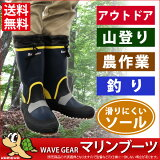 【WAVE GEAR/ウェーブギア】WG-229 マリンブーツ シリーズ【即納可能】