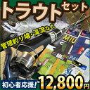 【管理釣り場へ直行!】トラウトセット【必要な道具が全部入り!】