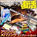 ロッド:当社オリジナルジェットシルバースティック/リール:HS V-MAX DX 1504(フロロ3LB-100m付き)/ソルトワーム/ワームセット/ケース/ジグヘッド/五目バサミ