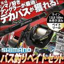 【セット内容を一新して再登場!!17モデルバスワン入り】シマノバス釣りベイトセット!【デカバスが獲れ