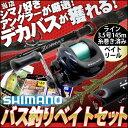 【シマノアングラーが本気の厳選!】シマノバス釣りベイトセット!【春のデカバスを狙え!!】[2B]