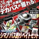 【シマノアングラーが本気の厳選!】シマノバス釣りベイトセット!【デカバスが獲れる!】