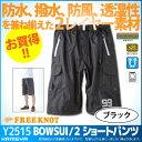 【在庫限りのお手頃価格!!】ハヤブサ フリーノット Y2515 BOWSUI/3 ショートパンツ ブラック:M/L/LL/3L