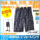 【在庫限りのお手頃価格!!】ハヤブサ フリーノット Y2515 BOWSUI/3 ショートパンツ ブラックカモ:M/L/LL/3L