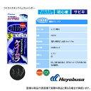ハヤブサ HS303 小アジ゛専科 ツイストケイムラレインボー 5-0.8