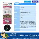 ハヤブサ HS185 小アジ専科 オーロラピンクスキン 5-0.8
