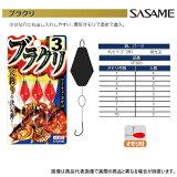 SASAME/ささめ針 VE803 ブラクリ 10号[ネコポス対応:10]