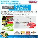 カツイチ DECOY SV-55 アジドライブ #8-1.2g[ネコポス対応:3]